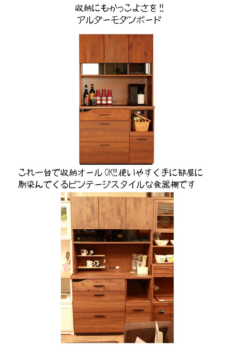 かっこいい食器棚 アルダーモダンボード食器棚 商品ページ