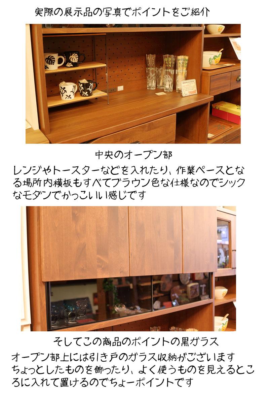 かっこいい食器棚 日本製の完成品 激安