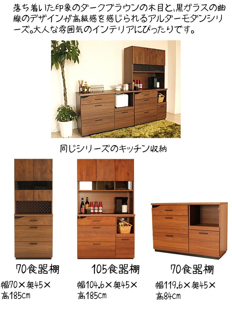 かっこいい食器棚 組み立て送料無料