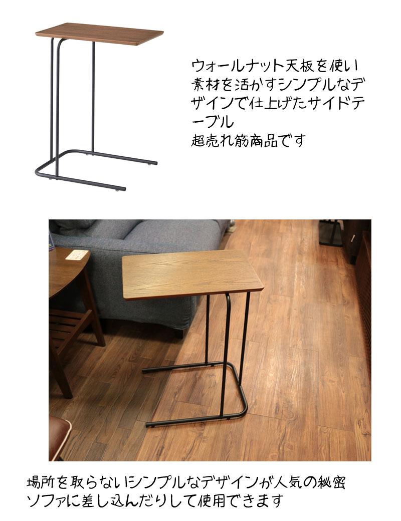 ウォールナット材の小さくて安いテーブル