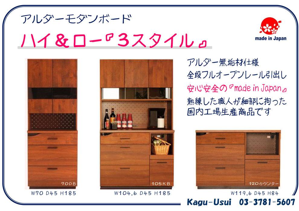 かっこいい食器棚 小さい 安い 無料 組み立て 設置 料金