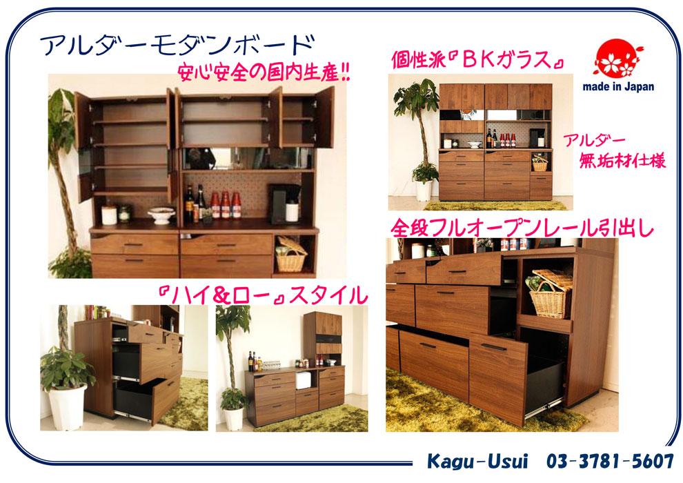 かっこいい食器棚 カタログ 品川区 武蔵小山 戸越公園 家具