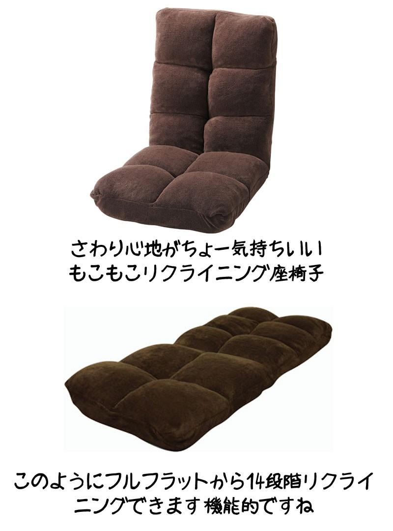 もこもこ リクライニング座椅子 さわり心地もよく弾力もあるお安い座椅子