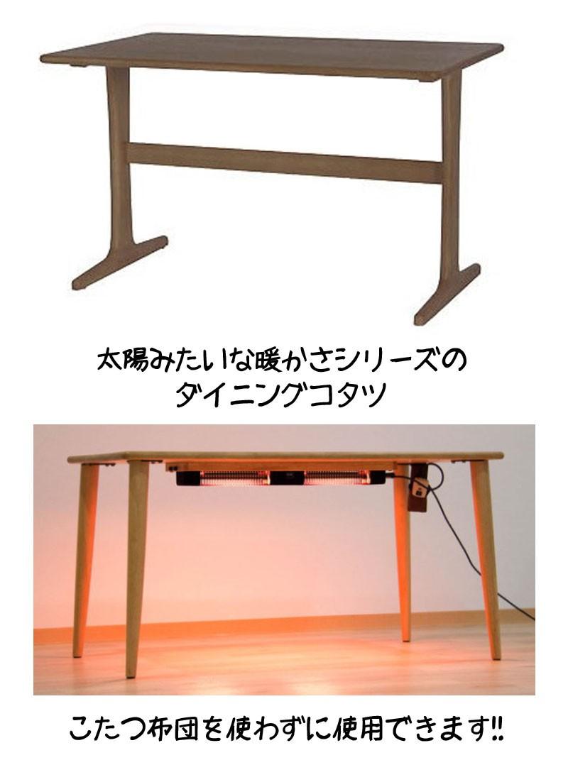 コタツダイニング 暖かい食卓テーブル テーブル 二本足 小さい