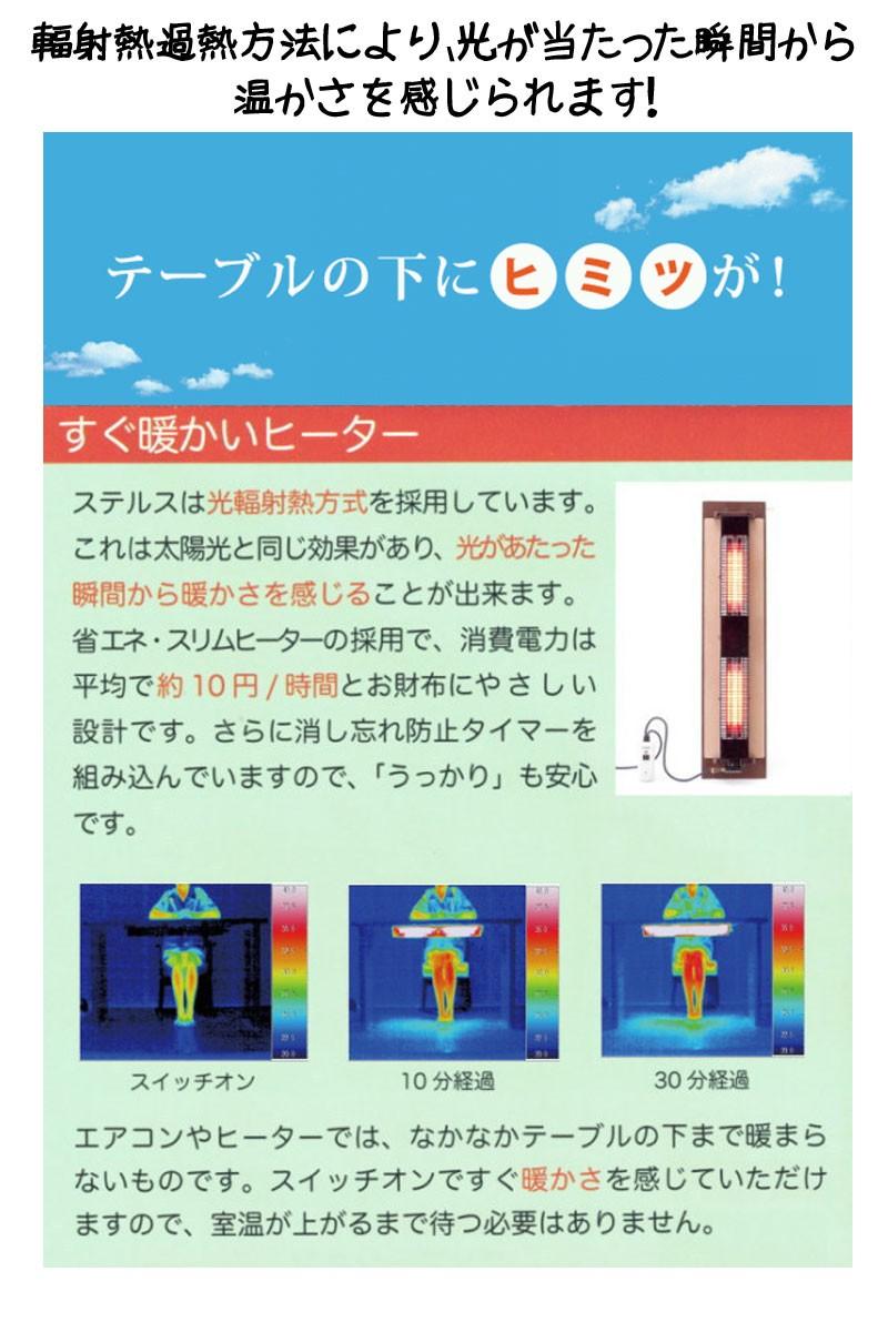 コタツダイニング 小さめ 強い ダイニング 炬燵 イス 高さのある